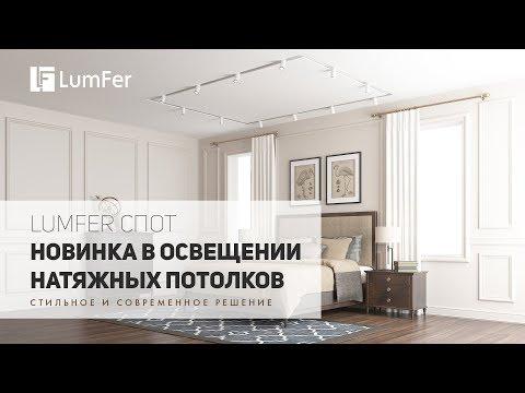 Новинка| LumFer спот| ниша в натяжном потолке