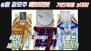 6월 마지막 공모주 에브리봇, 국내점유율 1위 로봇청소…