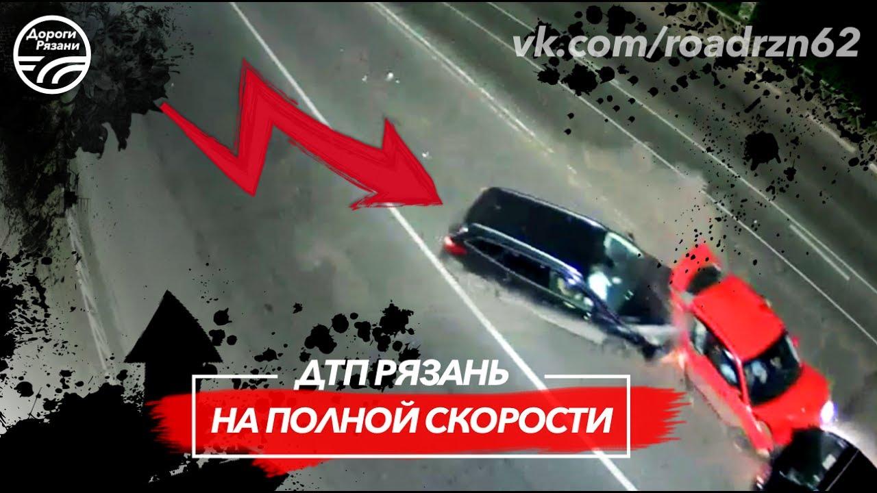 Ужасное ДТП Рязань На полной скорости 10.07.2017
