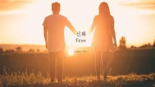Free - Shinhwa / Free - 신화 Piano cover