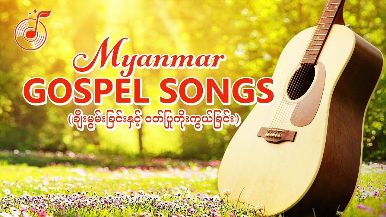 Myanmar Gospel Songs 2020 - 15 Myanmar Hymns | သီချင်း စုစည်းမှု