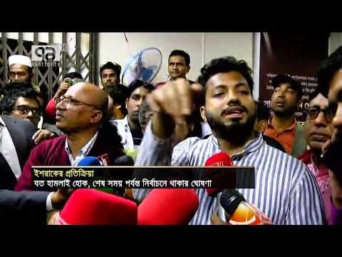 শেষ পর্যন্ত নির্বাচনে থাকবেন ইশরাক | City Election | Dhaka | News | Ekattor TV