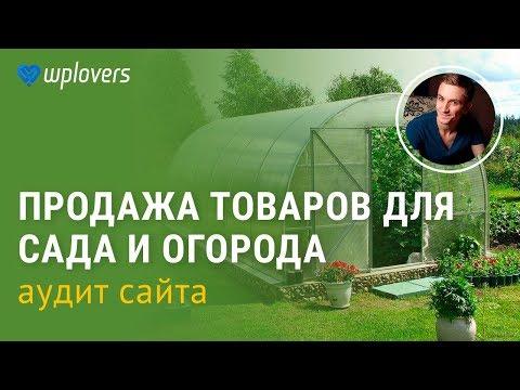 Аудит сайта по продаже товаров для сада и огорода