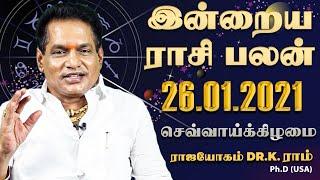 Raasi Palan 26-01-2021 Rajayogam Tv Tamil Horoscope