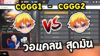 Free Fire | วอแคลน CGGG1 Vs. CGGG2 แคลนไหนจะโหดกว่ากัน