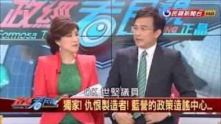 假新聞充斥台灣社會變成仇恨製造機, 移花接木造謠都不用道歉?