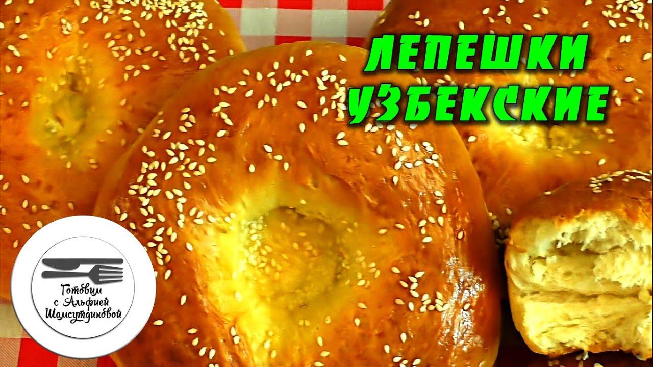 узбекская лепешка фото