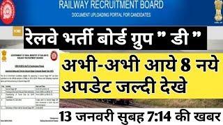 RRB Group D 8 Big New Updates / रेलवे भर्ती बोर्ड की तरफ से आये 8 बड़े नये अपडेटस , जल्दी देखे