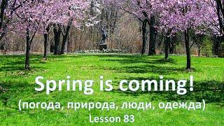 Lesson 83. Spring is coming! (Наступает весна!). Природа, погода, люди, одежда, животные весной.