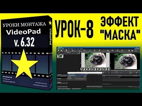 Видеоэффекты в видеопед 6. 32  Эффект маска
