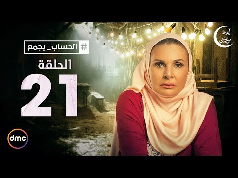 El Hessab Ygm3 / Episode 21 - مسلسل الحساب يجمع - الحلقة الحادية والعشرون
