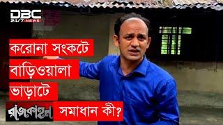করোনা সংকটে বাড়িওয়ালা-ভাড়াটে, সমাধান কী? || Rajkahon || DBC News