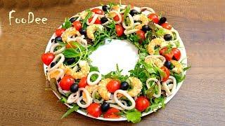 Cалат с кальмарами и креветками! Фишка в соусе! Prawns and squid salad
