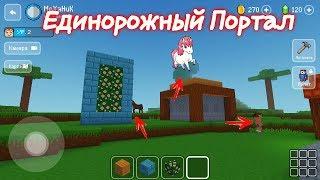 портал в МИР Единорогов в Block Craft 3D - Это игра лучше чем Майнкрафт ПЕ ?!