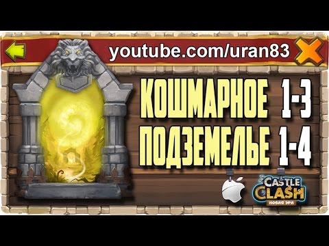 Кошмарное Подземелье 1-3, 1-4 без Дракулы, Духа Мага и Минотавра. Insane Dungeon. Castle Clash #126