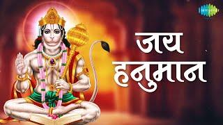जय हनुमान  Jai Hanuman   हनुमान जी के भजन और आरती   Mahendra Kapoor   मंगलवार Special