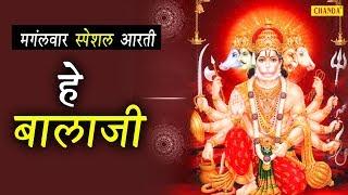 मंगलवार स्पेशल भजन हे बालाजी Hanuman Bhajan 2019 Hit Bhajan Chanda Pop Songs