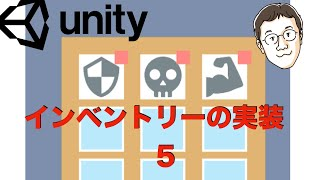 Unityでゲーム開発 インベントリーの実装  5/5