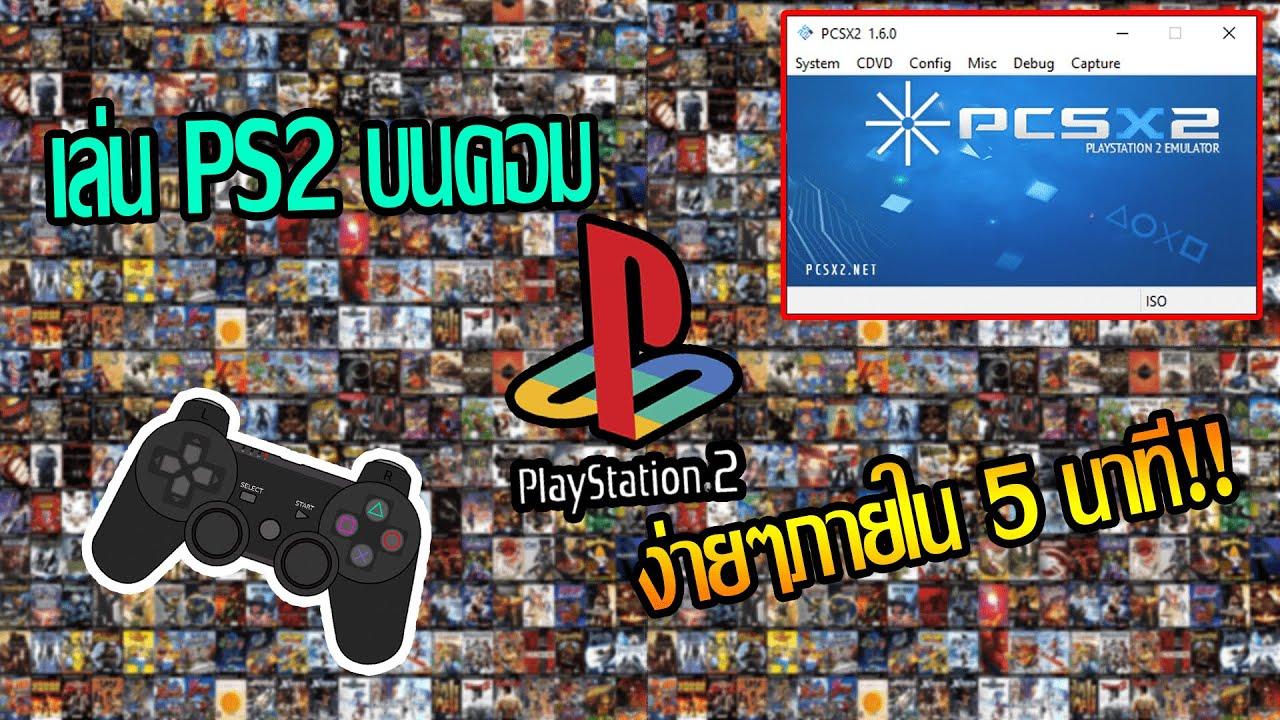 สอนลง PCSX2 เล่น PS2 บนคอม ล่าสุด!!