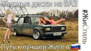 Жирные ДИСКИ для #ЖиСтиль | Путь к ЛУЧШЕЙ ЖИГЕ В РОССИИ!