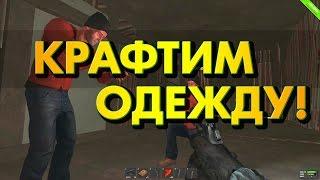 КРАФТИМ ОДЕЖДУ! - RUST