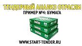 Ru – форматная бумага купить по цене опта от 24. 73 руб. Заказать форматная бумага для офисной техники – 219 sku в наличии от производителя с.