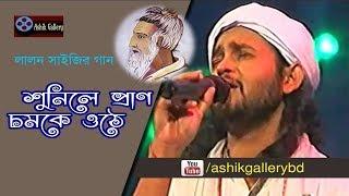 Shunile Pran Chomke Othe I Jekhane Shair Baramkhana I Ashik I Lalon Song