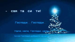 Коледа - караоке