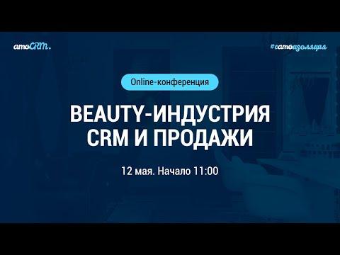 Beauty-индустрия: CRM и Продажи («Персона», «Тайрай», «Чио-Чио», «Ноготок», YCLIENTS, DVCONSULT)