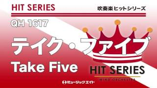 【QH-1617】テイク・ファイブ【Take Five】 商品詳細はこちら→https://w...