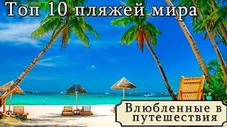 Лучшие пляжи мира. Топ 10 пляжей(Лучшие пляжи мира. Топ 10 пляжей - будет интересен как любителям бурной ночной пляжной жизни, так и уединенно..., 2015-05-19T11:55:27.000Z)