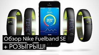 Обзор Nike Fuelband SE + РОЗЫГРЫШ!