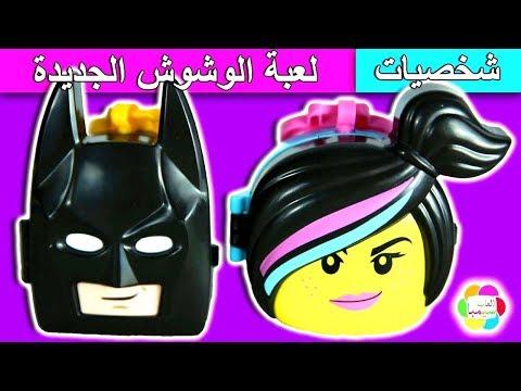 لعبة الوشوش الجديدة بنات واولاد العاب الشخصيات الخارقة للاطفال super power heroes faces toys set
