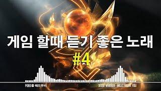 롤 매드무비 브금 - 게임 할때 듣기 좋은 노래 #4 - 노래모음
