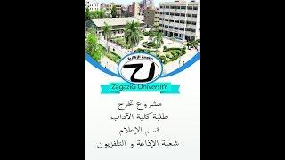 'جامعة الزقازيق'.. فيلم وثائقي يحصد المركز الأول في مشروعات تخرج قسم الإعلام