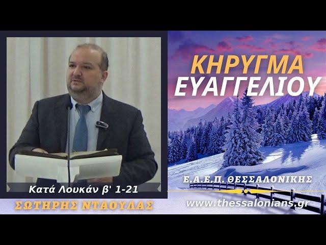 Σωτήρης Ντάουλας 25-12-2020 | Υπακοή στον Θεό | κατά Λουκάν β' 1-21