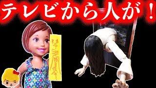 【怖い話】ミキちゃんマキちゃんの家のテレビからおばけが出てきた!!ケリー逃げて!おうちの冷蔵庫もベッドも窓も恐怖がいっぱい! ❤ おもちゃ 絵本 アニメ Licca-chan みーちゃんママ
