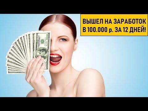 ЗАРАБОТОК в 100 000 руб.  в сутки уже через 12 дней