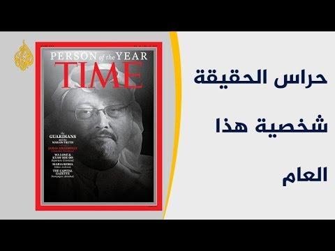 خاشقجي -حارس الحقيقة-.. فما مصير محمد بن سلمان؟  - نشر قبل 11 ساعة
