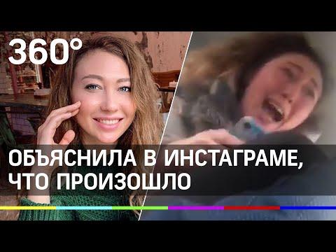 """Яна """"Отвези меня, мразь"""" Данькова рассказала, как ругалась с таксистом"""