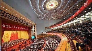 直播回看:中国共产党第十九次全国代表大会开幕会