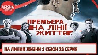 На линии жизни 1 сезон 23 серия анонс (дата выхода)
