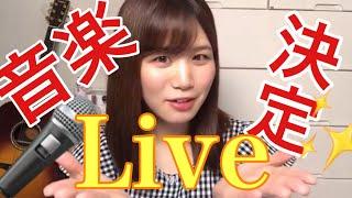 「全力!歌劇団」渋谷O-WESTにて、初の音楽LIVE決定!! チケット!イープ...