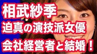 相武紗季 CM ドラマに活躍の女優 会社経営者と結婚! 女優の相武紗季(...
