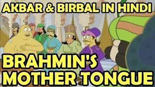 Akbar And Birbal || Brahmin's Mother Tongue || Hindi Animated Stories For Kids Vol 1