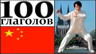 100 глаголов Китайского Языка . Как запоминать китайские иероглифы и слова.Мнемотехника.