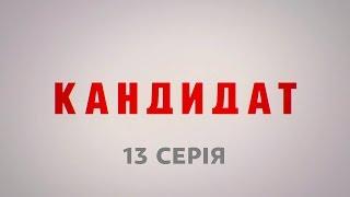 Кандидат. 13 серія
