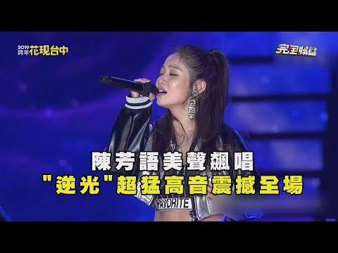 【2019跨年】陳芳語美聲飆唱 '逆光'超猛高音震撼全場