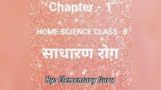 Home Science Class 8 Chapter-1  Sadharan Rog   Full Explanation Thumb