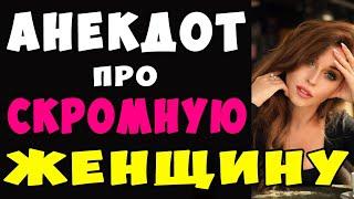 АНЕКДОТ про Олигарха и Скромную Женщину Самые Смешные Свежие Анекдоты